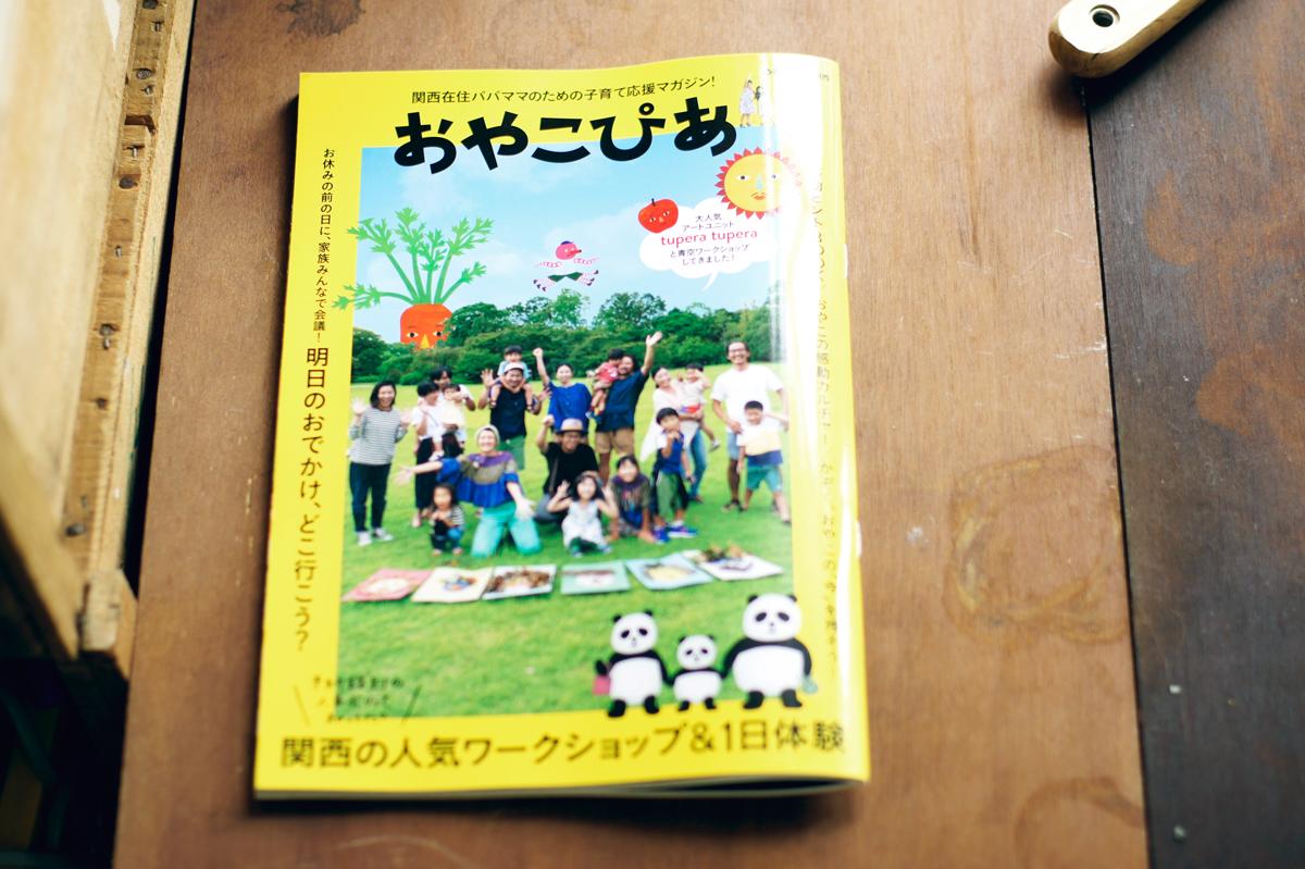 ぴあのムック本「おやこぴあ」に掲載いただきました。